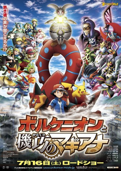 Pokemon Movie Sun and Moon